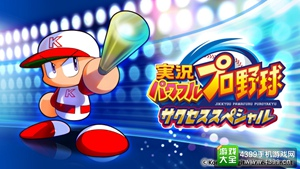 """KONAMI公布两款""""实况力量棒球""""新作 2016年春发售"""