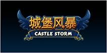 弹射攻城新体验 策略塔防巨制《城堡风暴》IOS首发