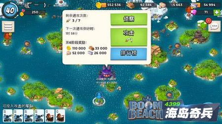 海岛奇兵超级螃蟹降临 万众瞩目超级螃蟹出现啦!