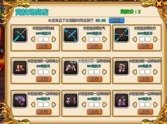 国王的勇士5竞技商店