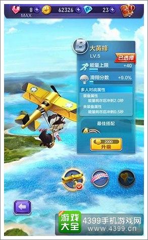 天天酷跑3D滑翔伞大黄蜂图鉴