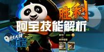 功夫熊猫3阿宝技能解析 阿宝秘籍选择推荐