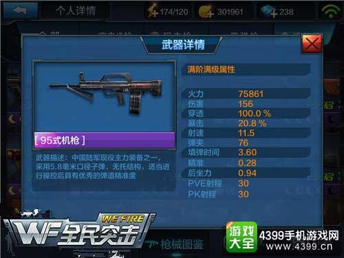 95式机枪
