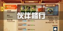 功夫熊猫3手游伙伴修行活动详解 玩法心得分享