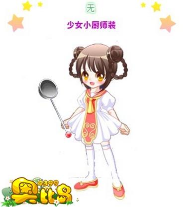 奥比岛少女小厨师装图鉴