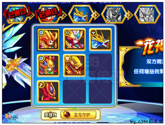 奥奇传说圣剑龙神圣剑荣耀怎么打