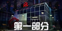 幻想实验室的秘密第1部分攻略 Secret of Chimera Labs