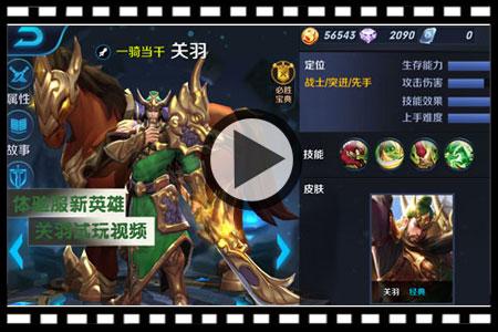 王者荣耀关羽体验服试玩视频