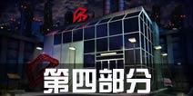 幻想实验室的秘密第4部分攻略 Secret of Chimera Labs