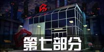 幻想实验室的秘密第7部分攻略 Secret of Chimera Labs