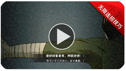 火影忍者手游小李无限连招视频