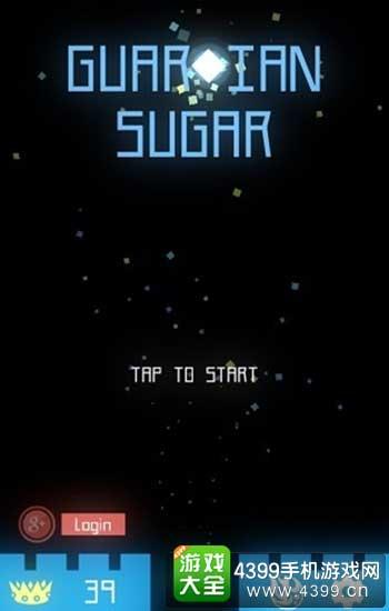方糖守护者1