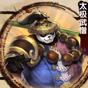 太极熊猫2太极武僧