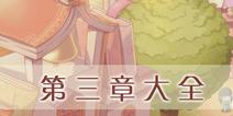 奇迹暖暖第三章攻略大全 少女公主S级攻略