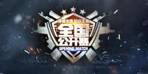 八强决战上海 《CF手游》全国公开赛总决赛1月24日开启