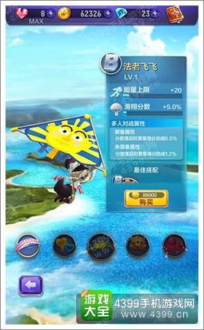 天天酷跑3D滑翔伞法老飞飞属性介绍