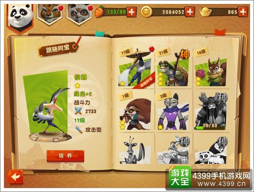 功夫熊猫3手游伙伴选择