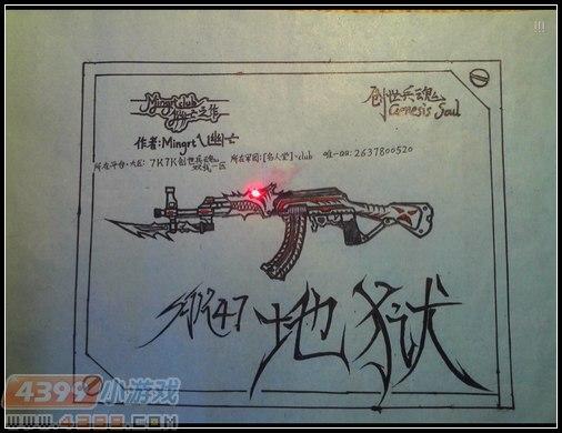 【玩家手绘】创世兵魂-ak47地狱