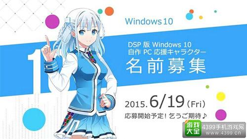 微软日本推出的Windows10二次元形象