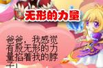 龙斗士漫画无形的力量