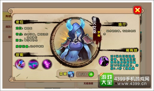 太极熊猫2湮灭女巫