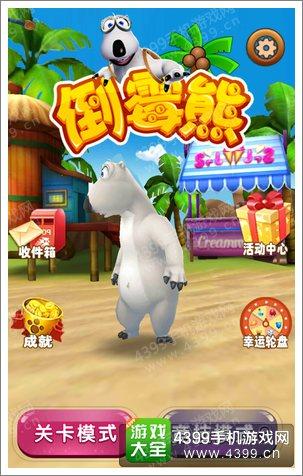 4399手机游戏网 倒霉熊