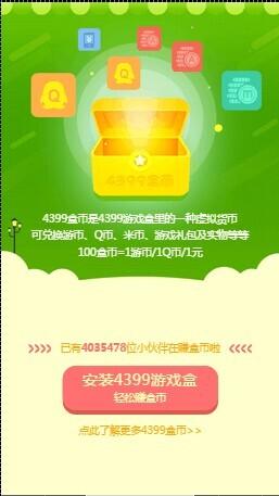 4399游戏盒福利来袭 下载游戏赚Q币
