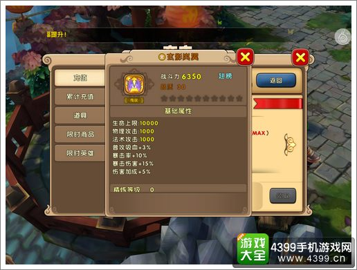 太极熊猫2玄影岚翼
