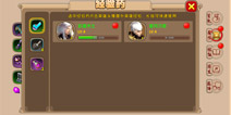 太极熊猫2英雄升级攻略 英雄怎么快速升级
