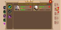 <font color='#FF0000'>太极熊猫2英雄升级攻略 英雄怎么快速升级</font>