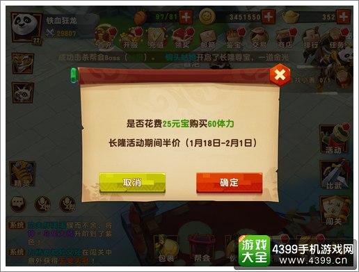 功夫熊猫3手游元宝