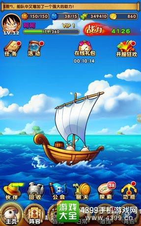 航海王强者之路游戏界面