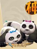功夫熊猫3神酷帅萌
