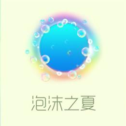 球球大作战泡沫之夏
