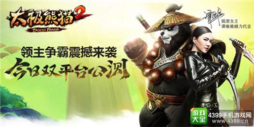 《太极熊猫2》今日双平台公测