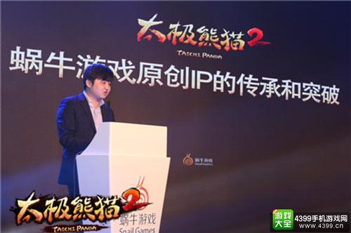 """1月19日《太极熊猫2》""""破世""""发布会在北京正式召开"""