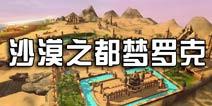 仙境传说手游梦罗克介绍 沙漠之都梦罗克