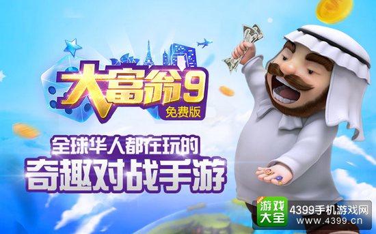 姚仙发布《大富翁9》特别挑战