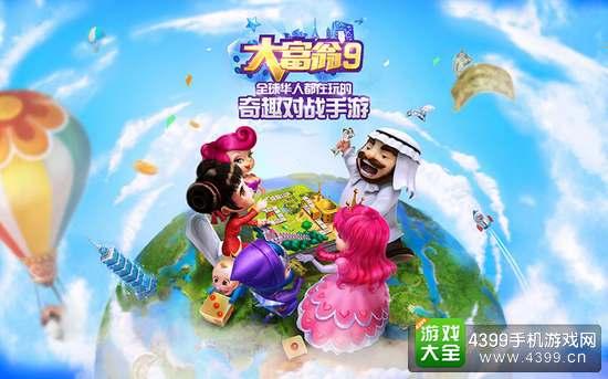 全球华人都在玩的奇趣对战手游大富翁9