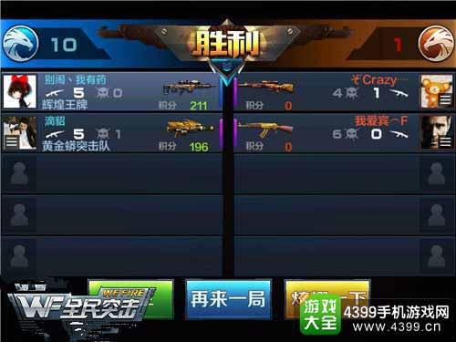 阵地战2v2