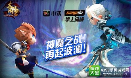大闹天宫之众神降临游戏下载