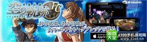 英雄传说:空之轨迹FC