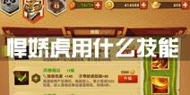功夫熊猫3悍娇虎用什么技能好 悍娇虎技能选择