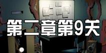 密室逃脱3第二章第9关怎么过 第二章stage9攻略