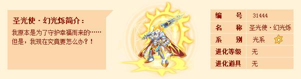 西普大陆圣光使·幻光烁技能表