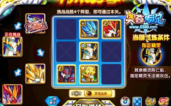 奥奇传说武仙熊猫怎么打 打法 力不打拳2