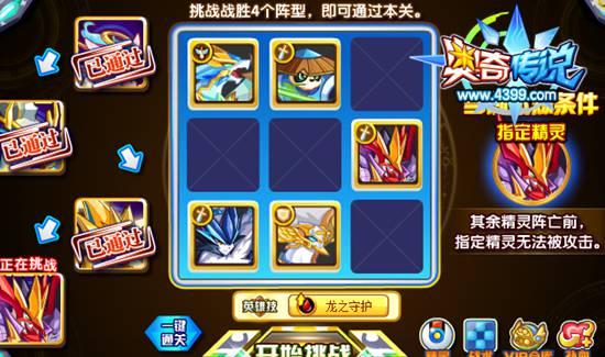 奥奇传说武仙熊猫怎么打 打法 力不打拳4