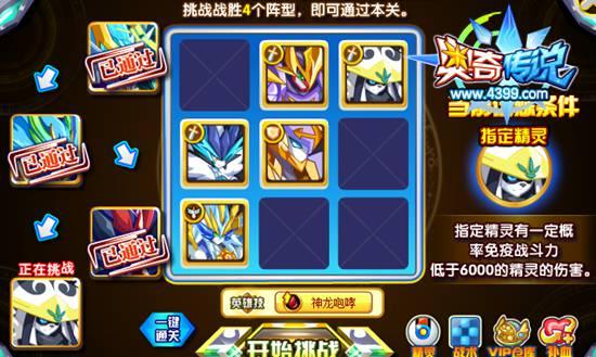 奥奇传说武仙熊猫怎么打 打法 一力降十会4