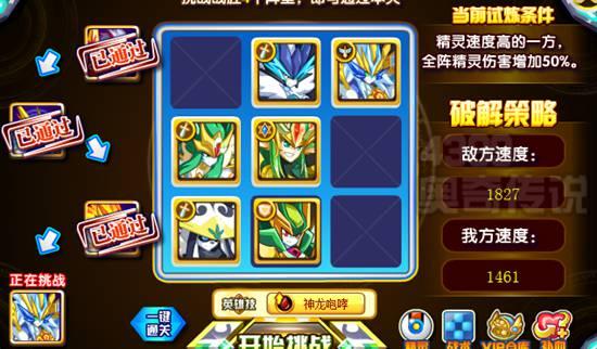 奥奇传说武仙熊猫怎么打 打法 唯快不破4