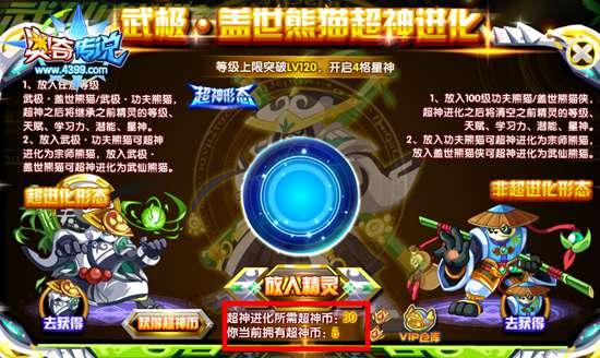奥奇传说武仙熊猫怎么打 打法 开启超神进化